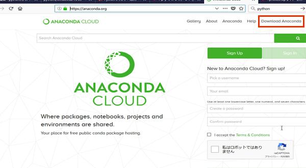 anacondaをダウンロードする