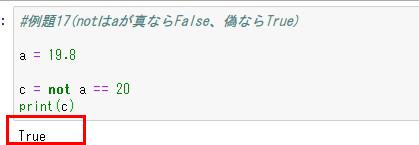 論理演算子not