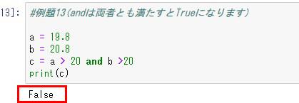 論理演算子and
