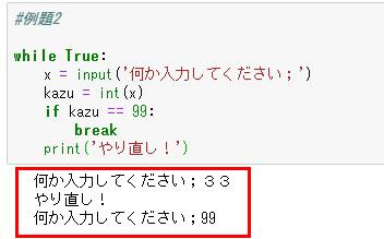 input関数